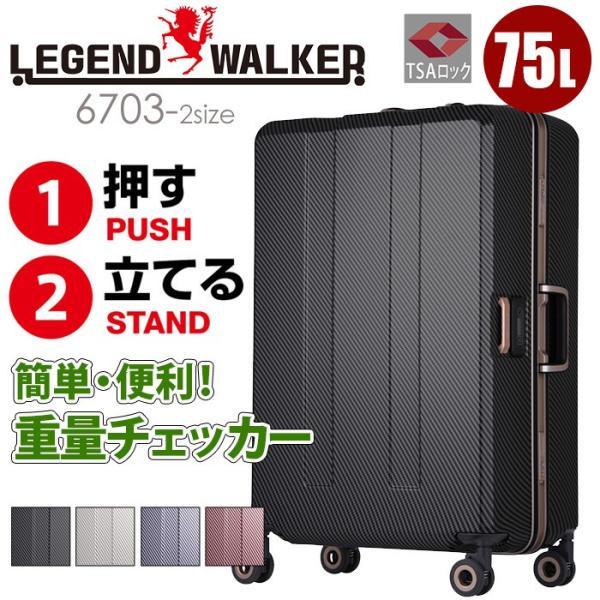 スーツケース LEGEND WALKER レジェンドウォーカー メンズ レディース キャリーケース キャリーバッグ ブランド ティーアンドエス 旅行