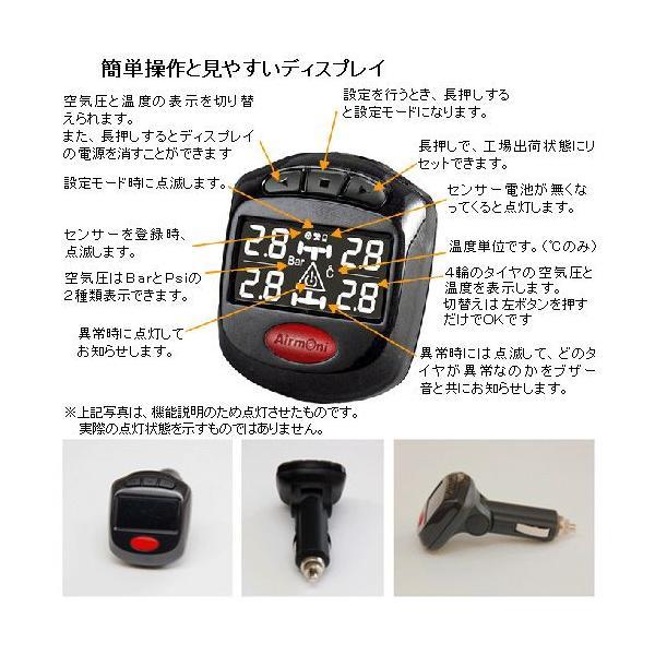 予約 ポイント5倍!エアモニP (エアモニ ピー) AirmoniP タイヤ空気圧センサー シガープラグに接続 PRO-TECTA|pro-tecta-shop|06