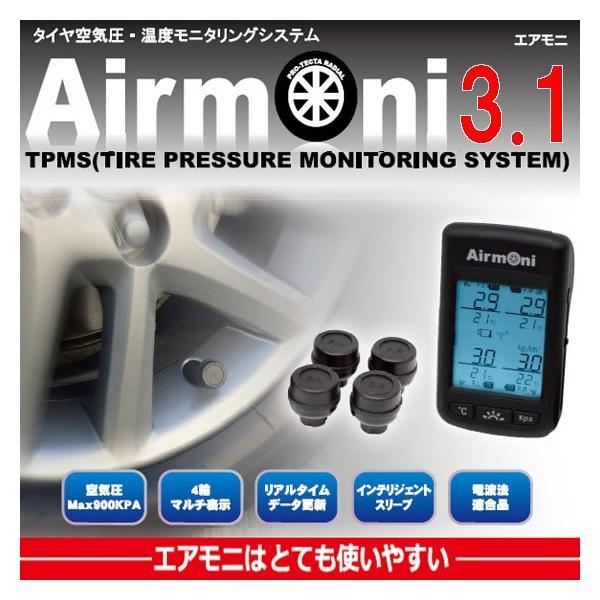 ポイント5倍!大変お得なAirmoni(エアモニ)3.1六輪セット(四輪車用+二輪車用)|pro-tecta-shop|04