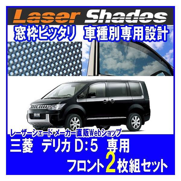 車種別専用設計 フルセット サンシェード SUN-05 ミツビシ・デリカD5 収納袋付 全窓 10枚セット 用