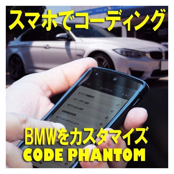 BREX ブレックス コードファントムはBMW用日本語対応 OBDポートに接続  Bluetoothでスマホと連動するだけでいくつものコーディングがあなた自身でできますBREX|pro-tecta-shop
