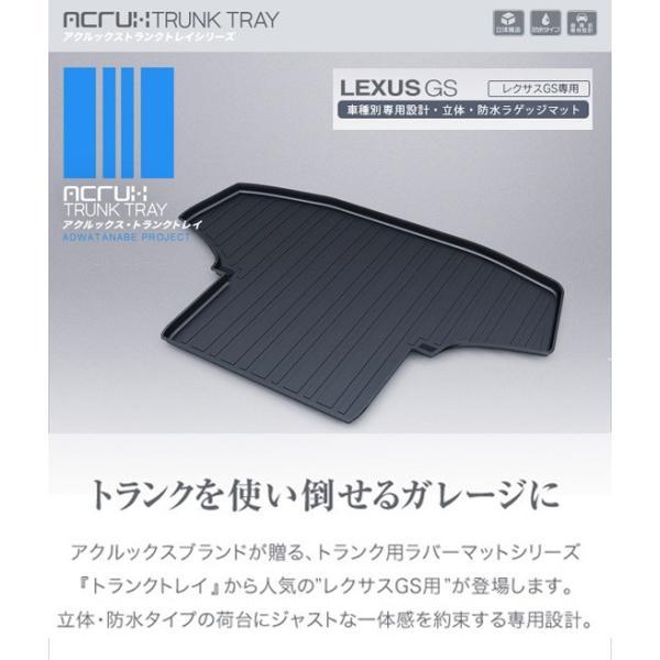 レクサスGS専用トランクトレイH24/1月〜lexusラゲッジマット、トランクマット、カーゴマット、フロアマット|pro-tecta-shop|02