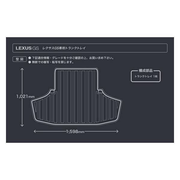 レクサスGS専用トランクトレイH24/1月〜lexusラゲッジマット、トランクマット、カーゴマット、フロアマット|pro-tecta-shop|05