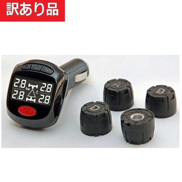 訳あり特価品 エアモニP (エアモニ ピー) AirmoniP タイヤ空気圧センサー シガープラグに接続 PRO-TECTA pro-tecta-shop