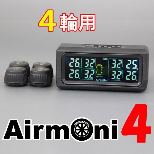Airmoni(エアモニ)4(4輪用) TPMSタイヤ空気圧モニター エアモニ4 PRO-TECTA