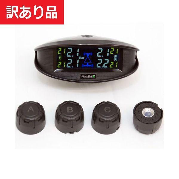 訳あり特価品 エアモニX  エアモニ エックス AirmoniX タイヤ空気圧センサー PRO-TECTA|pro-tecta-shop