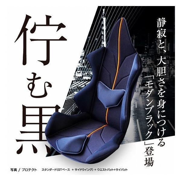 ポイント5倍 アメージングGT プロテクト  車の腰痛対策におすすめクッション 世界初の体型、悩みに合わせフルカスタマイズ  《ジャーマン・ブラック》|pro-tecta-shop