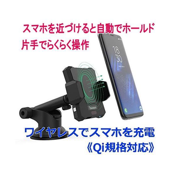 Qi 車載 電動スマホホルダー ワイヤレス充電器 iPhoneX、iPhone8/Plus GALAXY NOTE スマホスタンド PRO-TECTA|pro-tecta-shop
