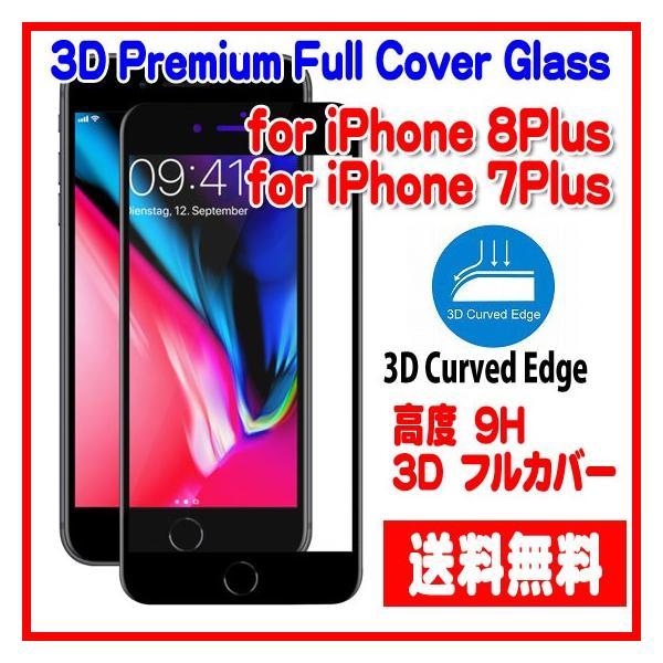 iPhone8Plus / iPhone7Plus専用 液晶保護ガラスフィルム アサヒガラスTempered Glass使用  高度9H No.1 《送料無料》|pro-tecta-shop