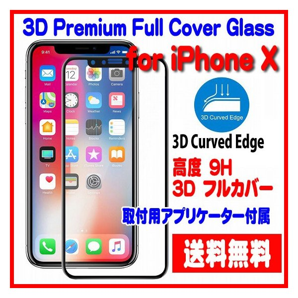 iPhonex専用 液晶保護ガラスフィルム アサヒガラスTempered Glass使用 高度9H 最高 No.1クリックポスト発送 送料無料|pro-tecta-shop