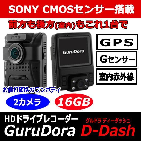 グルドラ D-Dash SONYセンサー おすすめ 2カメラ GPS Gセンサー搭載 あおり運転対策 microSD16GB付属 PRO-TECTA|pro-tecta-shop|03