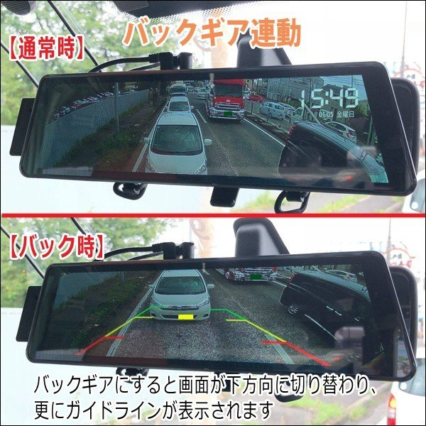 GuruDora D-Mirror デジタルインナーミラー ドライブレコーダー機能付き 後方の映像もしっかり確認バッチリ録画 GPS搭載 送料無料|pro-tecta-shop|15