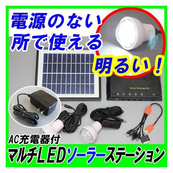 ポイント2倍 マルチLEDソーラーステーション:ソーラパネルで太陽光発電しリチウムイオン電池に蓄電(ACアダプター有り)|pro-tecta-shop