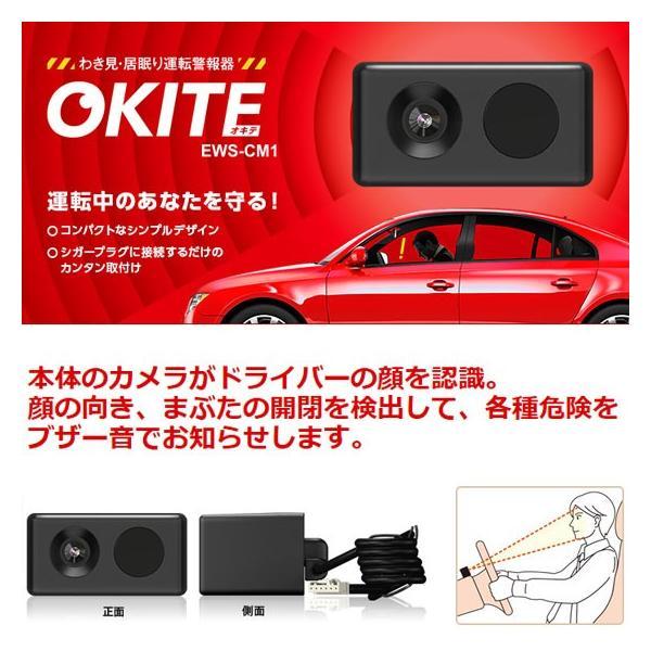 わき見・居眠り運転警報器 OKITE(オキテ)EWS-CM1 Yupiteru(ユピテル)|pro-tecta-shop