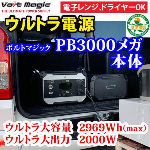 NEW  ポータブル電源PB3000メガ本体 ボルトマジック 電子レンジ、ドライヤー、電動ドリルが動く超大容量(max2979Wh)ポータブルバッテリー インバータ2000W