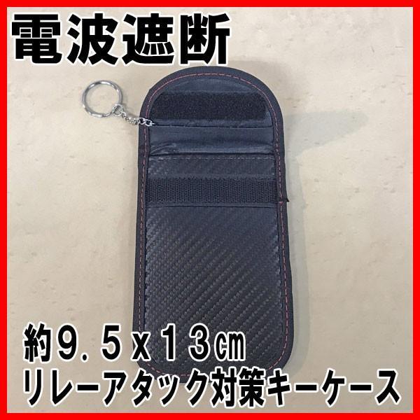 大人気 リレーアタック/電波ジャック対策 車両盗難防止対策 リモコンキー 電波遮断スマートキーケース PU/カーボンチェック 送料無料 PRO-TECTA pro-tecta-shop 03