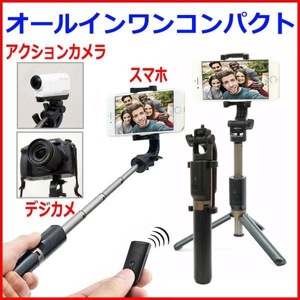 自撮り棒 GoPro/デジカメ対応 三脚/一脚 Bluetooth 雲台/リモコン付 充電式 iPhone/Android対応 送料無料レターパックプラス発送|pro-tecta-shop