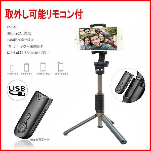自撮り棒 GoPro/デジカメ対応 三脚/一脚 Bluetooth 雲台/リモコン付 充電式 iPhone/Android対応 送料無料レターパックプラス発送|pro-tecta-shop|02