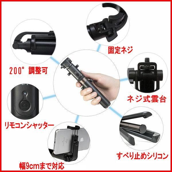 自撮り棒 GoPro/デジカメ対応 三脚/一脚 Bluetooth 雲台/リモコン付 充電式 iPhone/Android対応 送料無料レターパックプラス発送|pro-tecta-shop|04