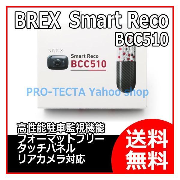 ポイント5倍 BREX SmartReco(スマートレコ) BCC510 駐車監視モード・音声案内・タッチパネル・常時録画など必要な機能をフル装備したドライブレコーダー|pro-tecta-shop|02