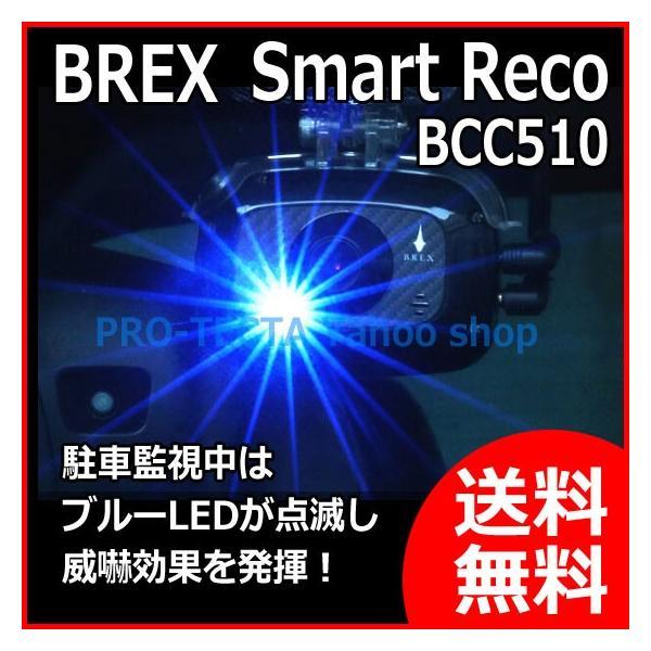 ポイント5倍 BREX SmartReco(スマートレコ) BCC510 駐車監視モード・音声案内・タッチパネル・常時録画など必要な機能をフル装備したドライブレコーダー|pro-tecta-shop|03