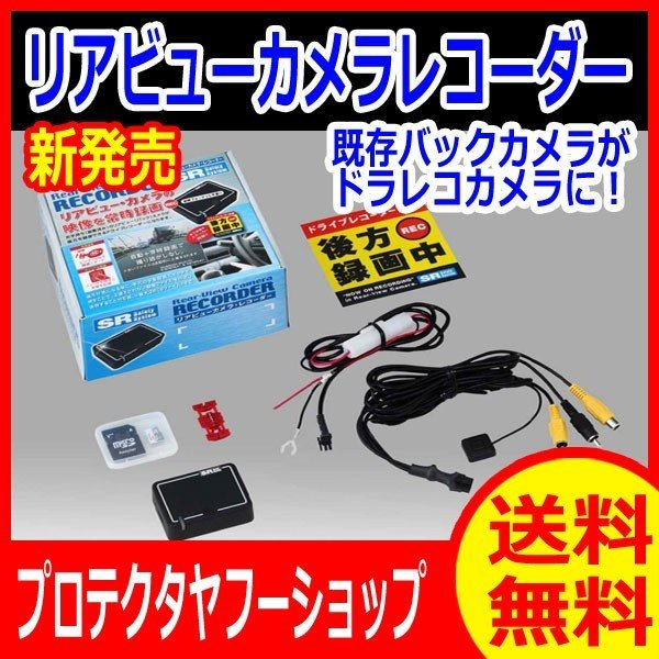 送料無料 SR-SD02 リアビューカメラレコーダー バックカメラがドライブレコーダーになる SRセーフティーシステム RCA端子 市販ナビ用|pro-tecta-shop|02