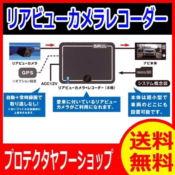送料無料 SR-SD02 リアビューカメラレコーダー バックカメラがドライブレコーダーになる SRセーフティーシステム RCA端子 市販ナビ用|pro-tecta-shop|04
