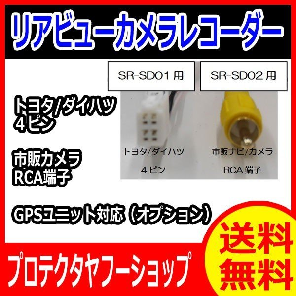 送料無料 SR-SD02 リアビューカメラレコーダー バックカメラがドライブレコーダーになる SRセーフティーシステム RCA端子 市販ナビ用|pro-tecta-shop|06