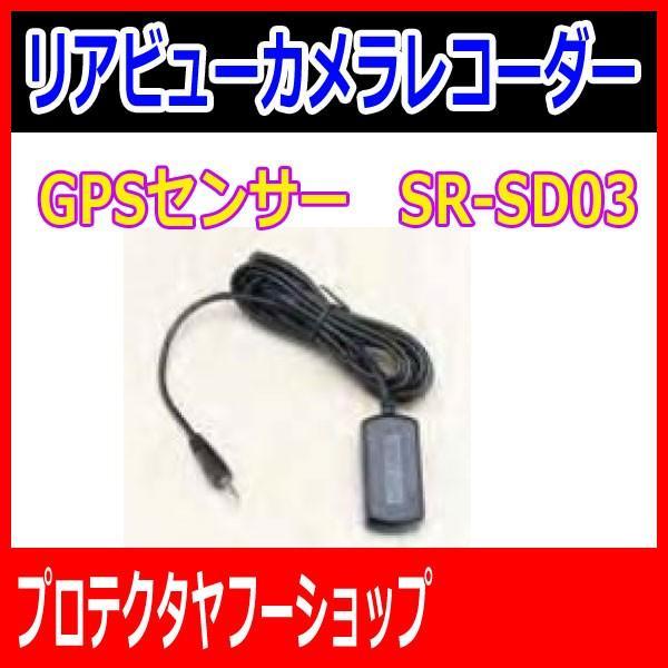 SR-SD03 GPSセンサー  リアビューカメラレコーダー用オプション 対象 SR-SD01/SR-SD02/SR-SD04/SR-SD05 pro-tecta-shop
