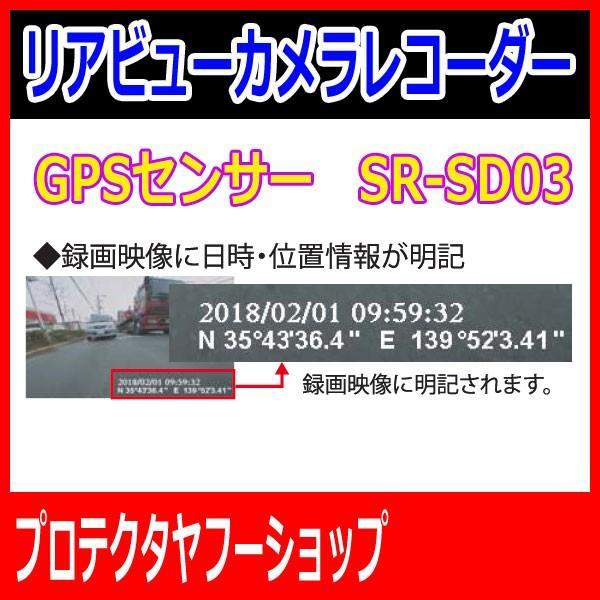 SR-SD03 GPSセンサー  リアビューカメラレコーダー用オプション 対象 SR-SD01/SR-SD02/SR-SD04/SR-SD05 pro-tecta-shop 02