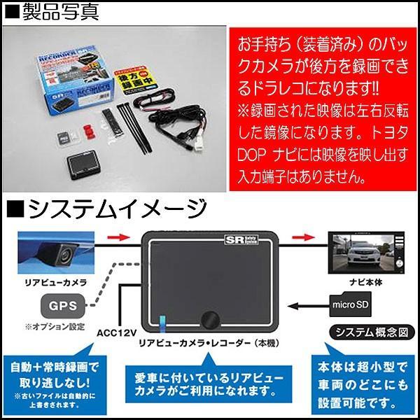 送料無料 SR-SD04 リアビューカメラレコーダー バックカメラがドライブレコーダーになる SRセーフティーシステム トヨタ4ピンTVI2.0専用|pro-tecta-shop|03
