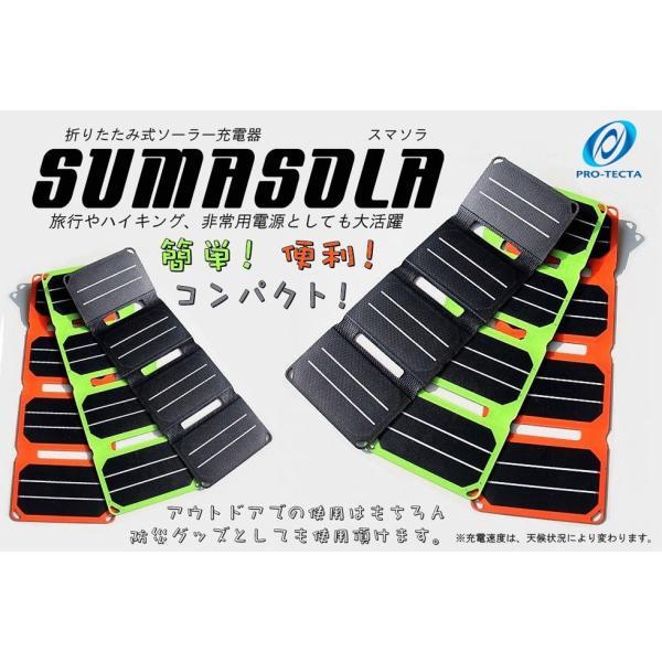 折りたたみ式ソーラー充電器 出力(最大)5v/6.4W アウトドアでのスマホの充電に最高です 『Sumasola/スマソラ』|pro-tecta-shop