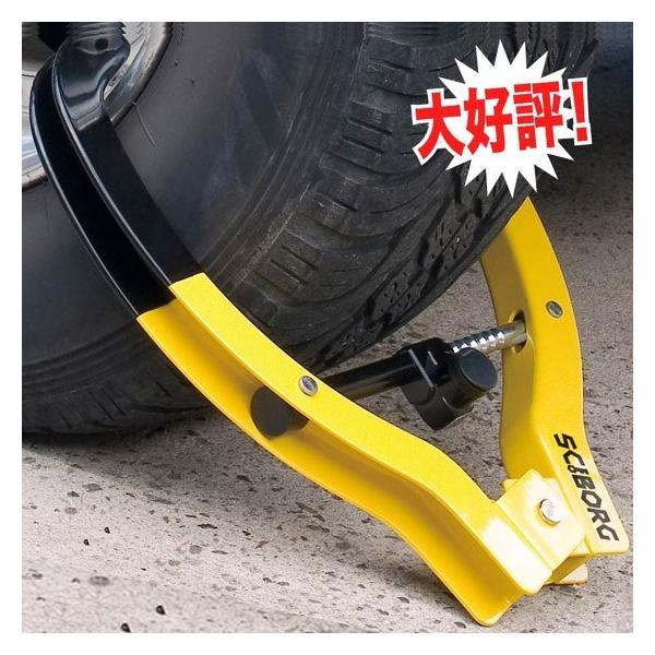 盗難防止 自動車バイク用タイヤロック サイボーグタイヤロック SCIBORG Tire Locks 2000M|pro-tecta-shop|02