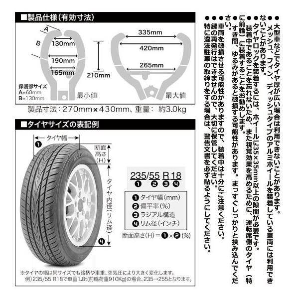 盗難防止 自動車バイク用タイヤロック サイボーグタイヤロック SCIBORG Tire Locks 2000M|pro-tecta-shop|05