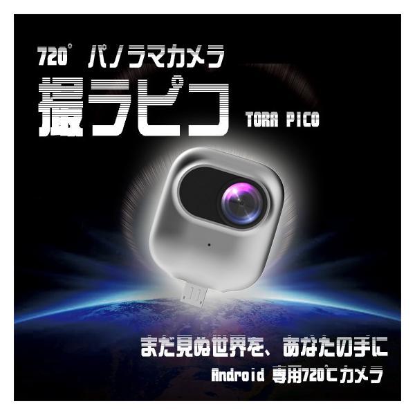 撮ラピコ(トラピコ)360度カメラ Androidスマホへ直挿し パノラマ映像・VRビデオ720度(360+360)SNSに簡単共有できるカメラ|pro-tecta-shop