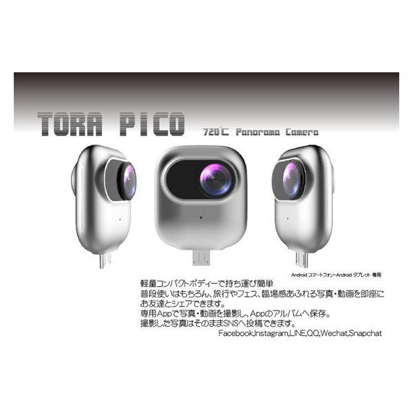 撮ラピコ(トラピコ)360度カメラ Androidスマホへ直挿し パノラマ映像・VRビデオ720度(360+360)SNSに簡単共有できるカメラ|pro-tecta-shop|02