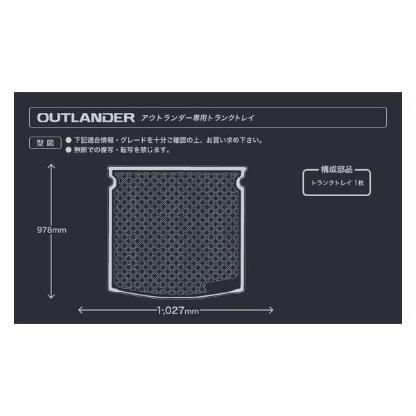 ミツビシアウトランダー/アウトランダーPHEV専用トランクトレイH24/10〜GF7W/GF8W/GG2(ラゲッジマット ラゲージトレイ) 三菱 mitsubishi outlander|pro-tecta-shop|05