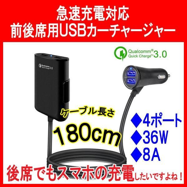 令和特別価格 急速充電対応 QC3.0 後席対応USBカーチャージャー シガーソケット 4ポート 36W ケーブル1.8m 前後座席対応 クイックチャージ PRO-TECTA pro-tecta-shop