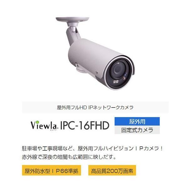 Viewla(ビューラ) IPC-16FHD  屋外用防水カメラ(IP66準拠) 200万画素 スマホ、タブレットで閲覧可能 Plug&Playで かんたん接続・設定|pro-tecta-shop