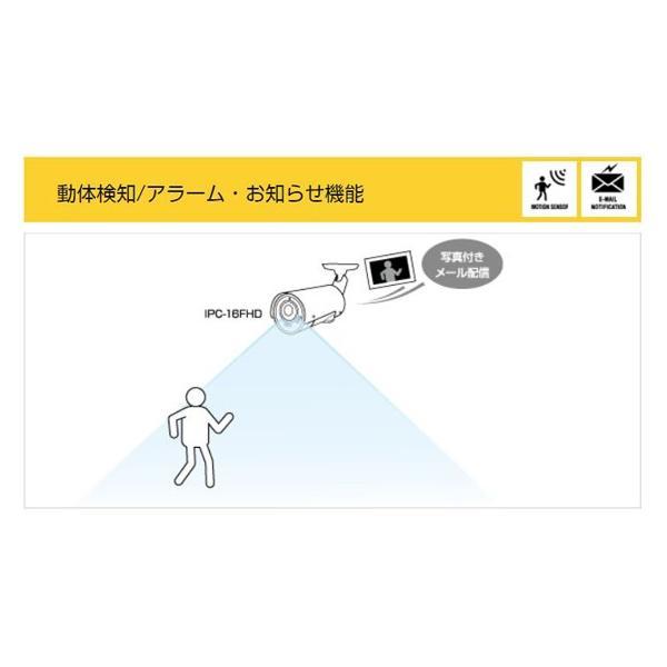 Viewla(ビューラ) IPC-16FHD  屋外用防水カメラ(IP66準拠) 200万画素 スマホ、タブレットで閲覧可能 Plug&Playで かんたん接続・設定|pro-tecta-shop|06