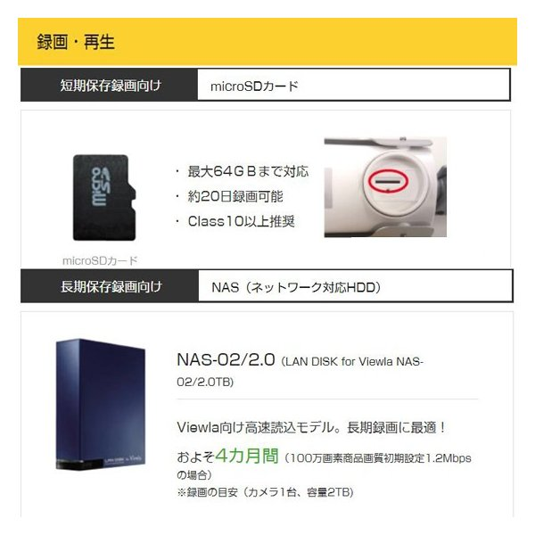 Viewla(ビューラ) IPC-16FHD  屋外用防水カメラ(IP66準拠) 200万画素 スマホ、タブレットで閲覧可能 Plug&Playで かんたん接続・設定|pro-tecta-shop|07