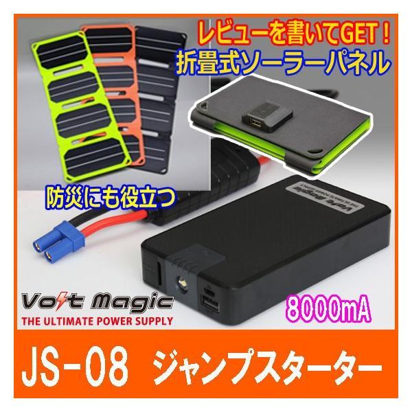 ポイント5倍 ジャンプスターター ボルトマジックJS-08 小型実力派モバイルバッテリー8000mAh3500ccガソリン車対応 ポケモンGO|pro-tecta-shop