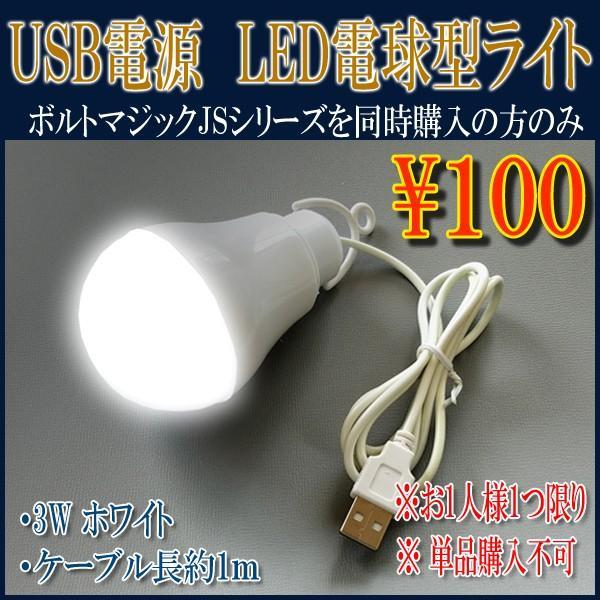 LED電球型ライト USB電源 ホワイト3W ボルトマジックJSシリーズと同時購入でたったの100円!※お一人様1つ限り pro-tecta-shop