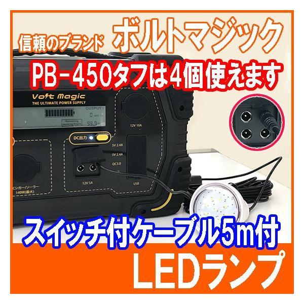 ポイント5倍 LEDランプ ボルトマジック オプション ジャンプスターター|pro-tecta-shop|02