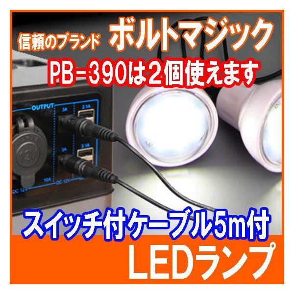 ポイント5倍 LEDランプ ボルトマジック オプション ジャンプスターター|pro-tecta-shop|04