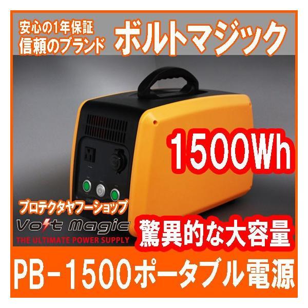 ポイント5倍 ポータブル電源 大容量 車中泊 ボルトマジック PB-1500 500Wインバーター出力 キャンプに最適 小型軽量|pro-tecta-shop