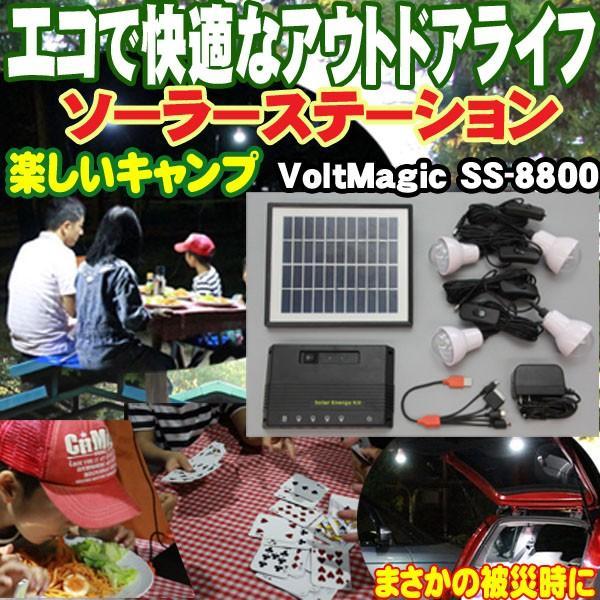 ポイント5倍 ソーラーLEDライト  SS-8800 キャンプ・屋外イベント・災害時にお勧め 太陽光発電しリチウムイオン電池に蓄電|pro-tecta-shop