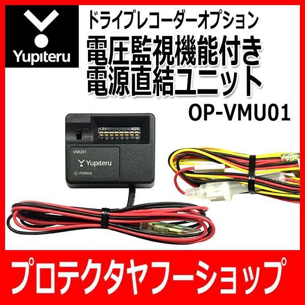 ユピテル OP-VMU01 電圧監視機能付 電源直結ユニット |pro-tecta-shop