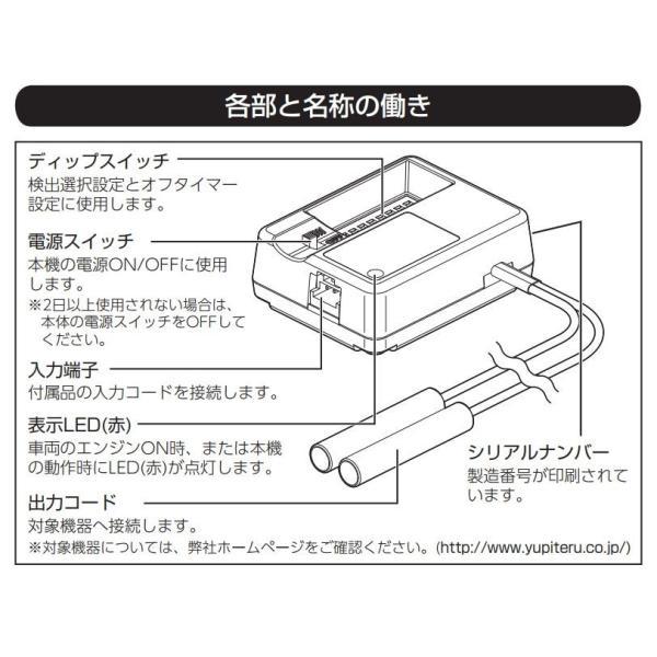ユピテル OP-VMU01 電圧監視機能付 電源直結ユニット |pro-tecta-shop|02