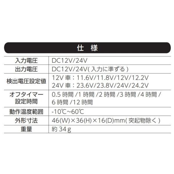 ユピテル OP-VMU01 電圧監視機能付 電源直結ユニット |pro-tecta-shop|03